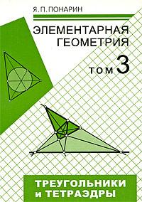 Элементарная геометрия. В 3 томах. Том 3. Треугольники и тетраэдры