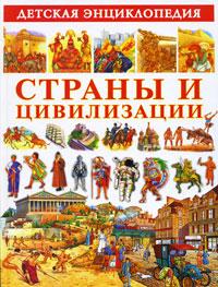 Детская энциклопедия. Страны и цивилизации