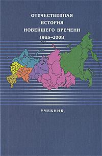 Отечественная история новейшего времени. 1985-2008