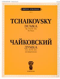 Чайковский. Думка. Соч. 59 (ЧС 182). Для фортепиано