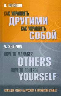 Как управлять другими. Как управлять собой / How to Manager Others: How to Coutrol Yourself
