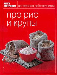 Про рис и крупы