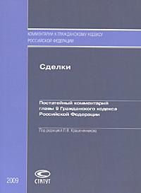 Под редакцией П. В. Крашенинникова Сделки. Постатейный комментарий главы 9 Гражданского кодекса Российской Федерации