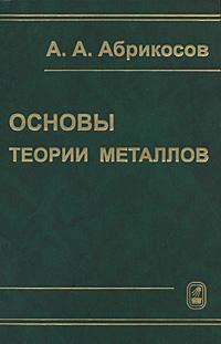 Основы теории металлов