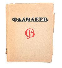 Фалилеев. Альбом
