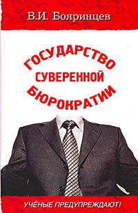 Государство суверенной бюрократии. Ученые предупреждают!