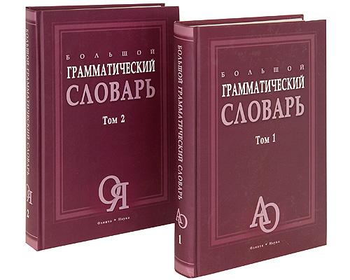 Большой грамматический словарь (комплект из 2 книг)