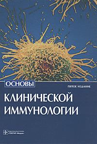 Основы клинической иммунологии