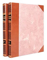 Живописное обозрение. Еженедельный иллюстрированный журнал (в 2 томах, полный комплект за 1880 год)