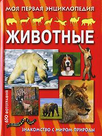 Женевьев Варно Животные. Моя первая энциклопедия