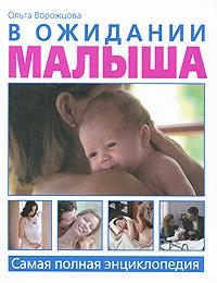 В ожидании малыша. Самая полная энциклопедия