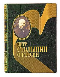 Петр Столыпин о России (подарочное издание)