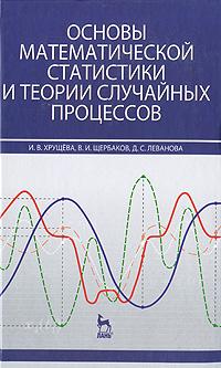 Основы математической статистики и теории случайных процессов