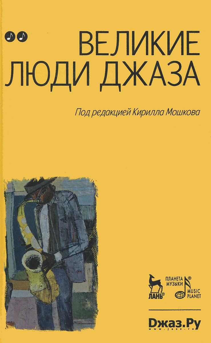 Великие люди джаза. В 2 томах. Том 2