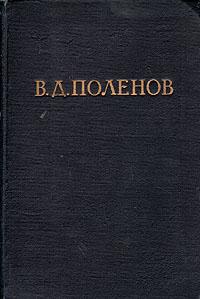 В. Д. Поленов. Письма, дневники, воспоминания