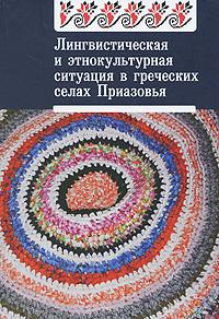 Лингвистическая и этнокультурная ситуация в греческих селах Приазовья