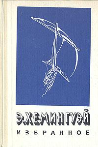 Э. Хемингуэй. Избранное