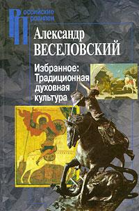 Александр Веселовский. Избранное. Традиционная духовная культура