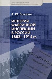 История фабричной инспекции в России 1882-1914 гг.