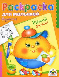 Фрукты. Рыжий апельсин. Раскраска для малышей