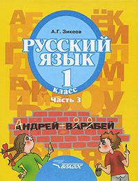 Русский язык. 1 класс. В 3 частях. Часть 3