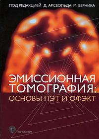 Эмиссионная томография. Основы ПЭТ и ОФЭКТ