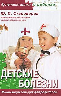 Детские болезни. Мини-энциклопедия для родителей