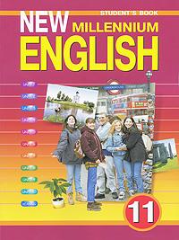 New Millennium English 11: Student's Book / Английский язык. 11 класс