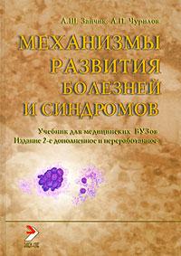 Патофизиология. Том 3. Механизмы развития болезней и синдромов. Книга 1. Патофизиологические основы гематологии и онкологии