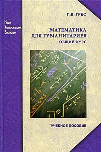 Математика для гуманитариев. Общий курс12296407Содержит краткий курс математики. Рассмотрены предмет математики, ее методологические проблемы и принципы, а также элементы теории множеств, дискретной математики и математической логики. Представлены важнейшие разделы математического анализа. Изложены математические методы, используемые в рамках теории вероятностей, математической статистики, математического моделирования и принятия решений. Даны основные определения и методы, примеры решения типовых задач, задания для самостоятельной работы. В отличие от предыдущего издания представлены разделы по линейной и векторной алгебре, аналитической геометрии, а также глубже рассмотрены вопросы теории вероятностей и математической статистики. В учебном пособии нашел отражение опыт преподавания математики на гуманитарных специальностях вузов Новосибирска. Для студентов высших учебных заведений, обучающихся по направлениям и специальностям Философия, Психология, Социология, Юриспруденция, Политология, Социальная работа.