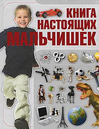 Книга настоящих мальчишек