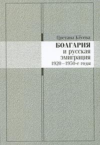 Болгария и русская эмиграция. 1920-1950-е годы