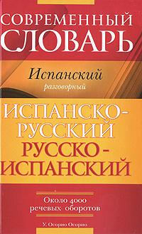 Современный словарь. Испанский разговорный. Испанско-русский. Русско-испанский ( 978-5-17-059232-6. 978-5-271-23784-3 )
