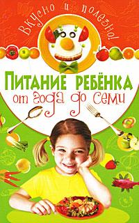 Питание ребенка от года до семи. Вкусно и полезно