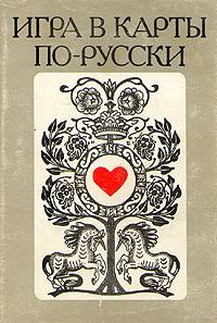 Игра в карты по-русски