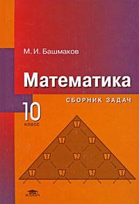 Математика. 10 класс. Сборник задач