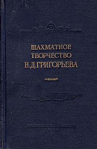 Шахматное творчество Н. Д. Григорьева.