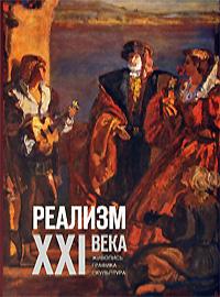 Реализм ХХI века. Живопись, графика, скульптура