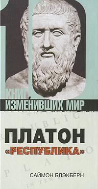 Платон. Республика ( 978-5-17-053712-9, 978-5-403-00180-9, 978-5-226-01482-6 )