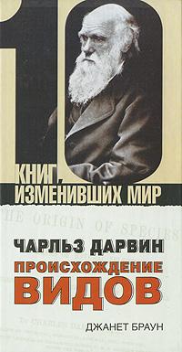 Чарльз Дарвин. Происхождение видов ( 978-5-17-049442-2, 978-5-403-00166-3 )