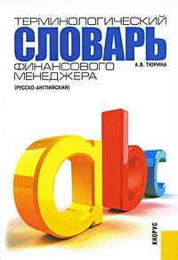 Терминологический словарь финансового менеджера (русско-английский)