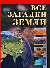 Все загадки Земли. Владимир Бабанин