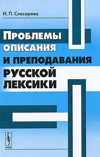 Проблемы описания и преподавания русской лексики
