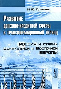 Развитие денежно-кредитной сферы в трансформационный период. Россия и страны Центральной и Восточной Европы