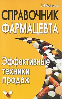 Справочник фармацевта. Эффективные техники продаж. В. Н. Копасова