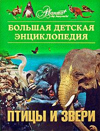 Большая детская энциклопедия. Дополнительный том. Птицы и звери.