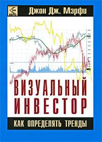 Визуальный инвестор. Как определять тренды. Джон Дж. Мэрфи