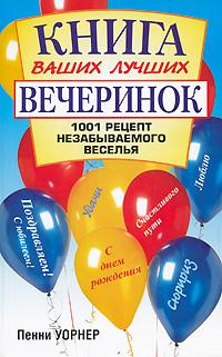Книга ваших лучших вечеринок