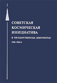 Советская космическая инициатива в государственных документах 1946-1964 гг.