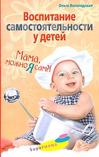 Воспитание самостоятельности у детей. Мама, можно я сам?!